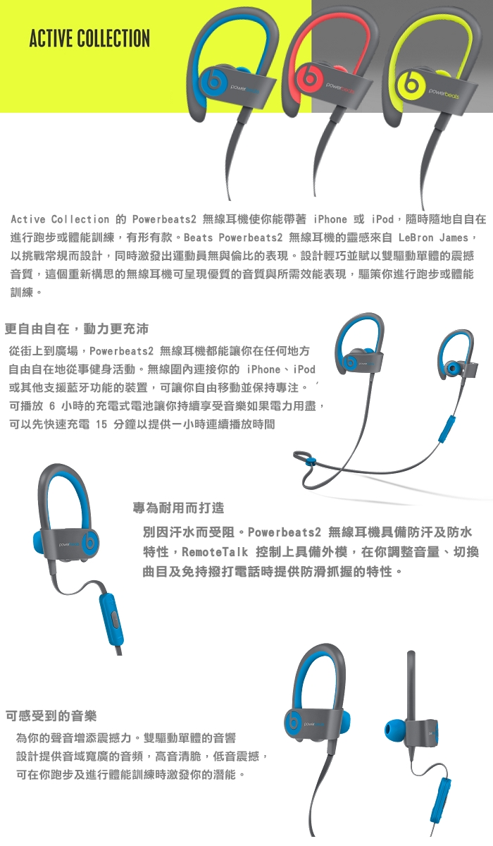Beats Powerbeats2 無線入耳式耳機Active Collection(藍)-商品簡介圖1