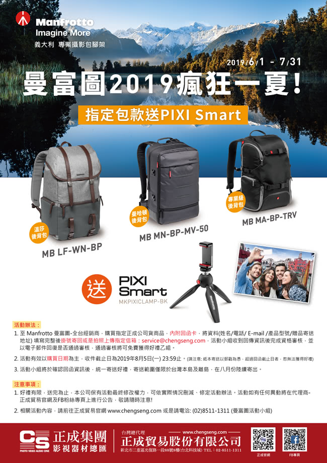 Manfrotto 溫莎系列後背包 Lifestyle Windsor Backpack-商品規格