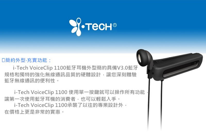i.Tech VoiceClip 1100�����Ť�վ�(��)-�ӫ~²����2