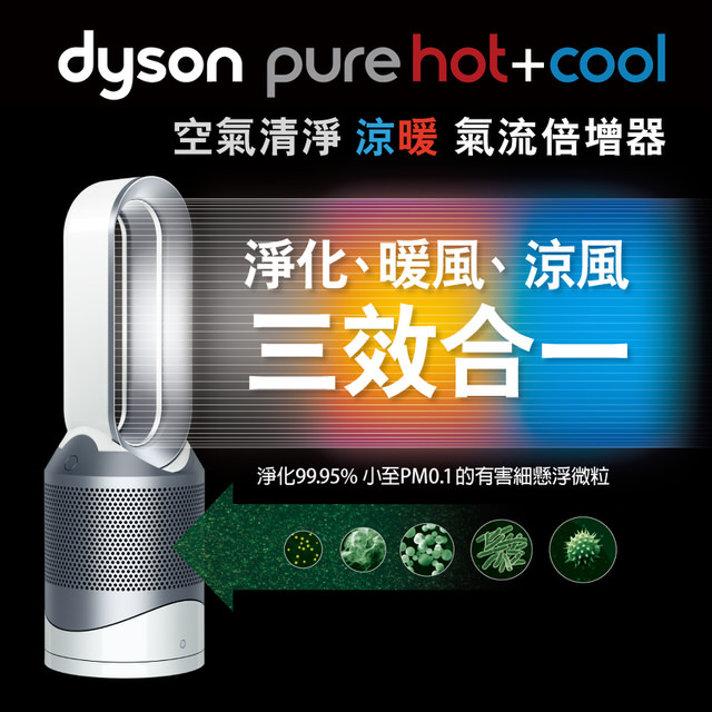 dyson pure hot+cool HP01 �Ů�M�b�D�x��y���W��(��)-�ӫ~²����1