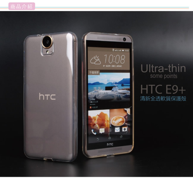 �iMyshell�jHTC One(E9+) �M�s���z�n��O�@��-�ӫ~²����1