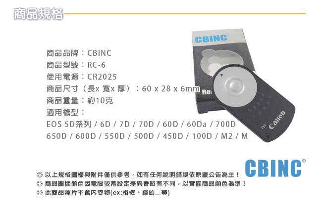 CBINC 遙控器 FOR CANON RC-5/RC6-商品規格