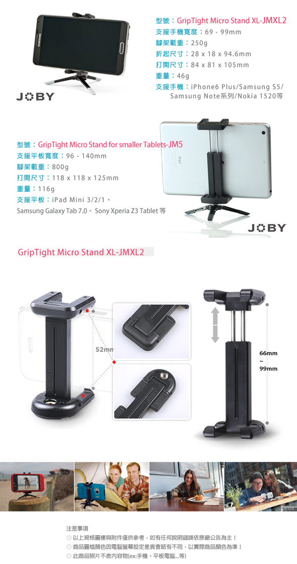 JOBY GrioTight Micro Stand for smaller tablets小型平板-商品規格
