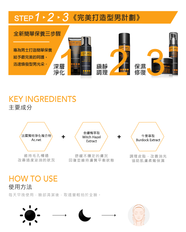 DR.WU �k�h�νw���o������150ml-�ӫ~²����3