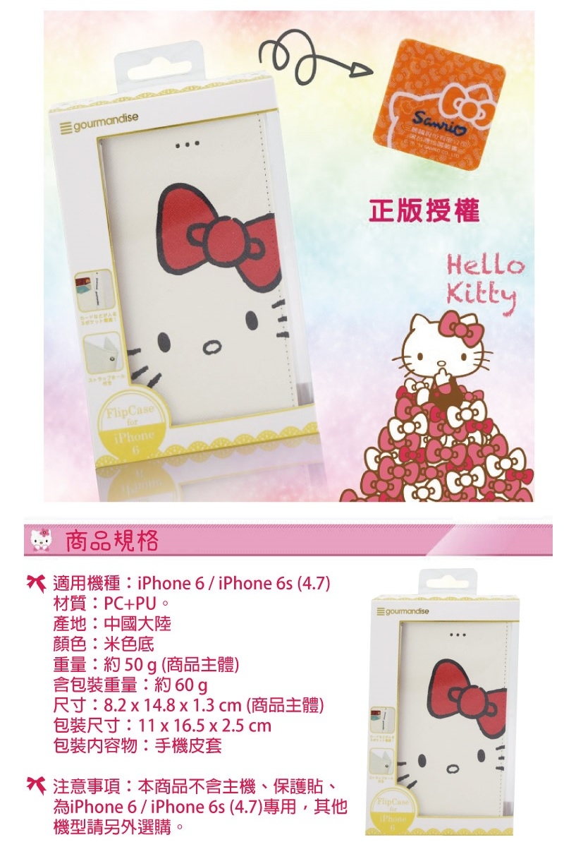 GD iPhone6s 4.7�T KITTY �Ȼ\�֮M(������)-�ӫ~²����5