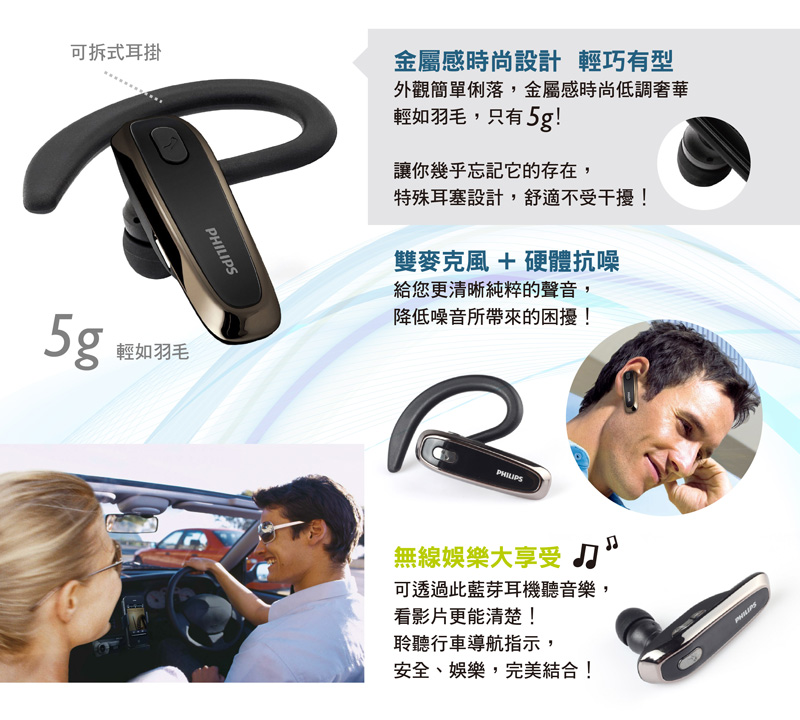 飛利浦入耳式藍芽耳機Talk Music&Noise cancellation SHB1700-商品簡介圖3