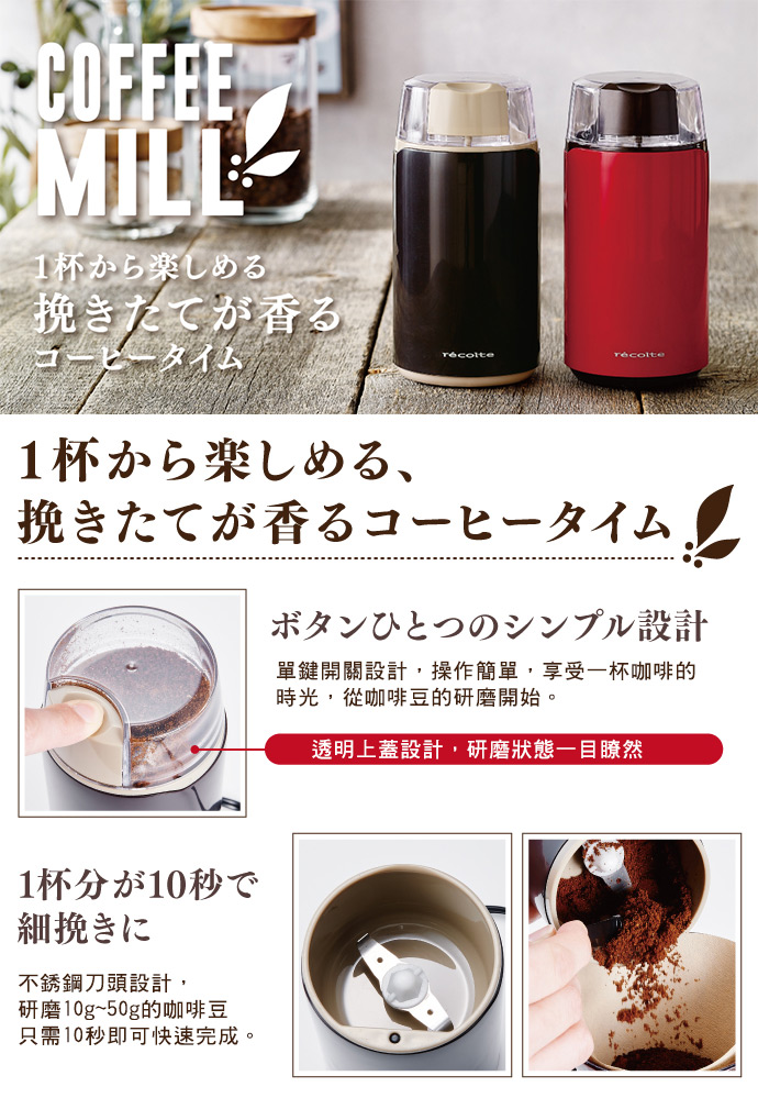 recolte�饻�R�J�S Coffee Mill �i����(������)-�ӫ~²����1