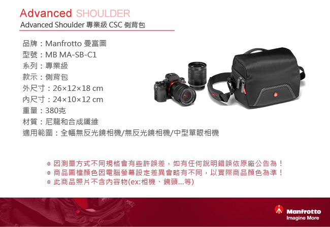 Manfrotto專業級微單眼肩背包 I Advanced Campact Shoulder Bag-商品規格