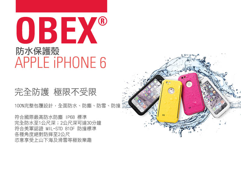 SEIDIO OBEX �����O�@�� for iPhone 6 / 6s(�K�~��)-�ӫ~²����1