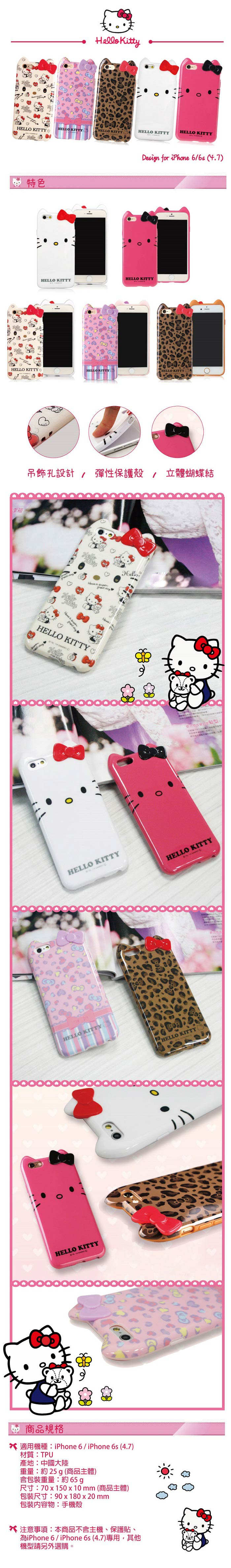 GD iPhone 6 / iPhone 6s Kitty���齹�����O�@�M(�g���)-�ӫ~²����1