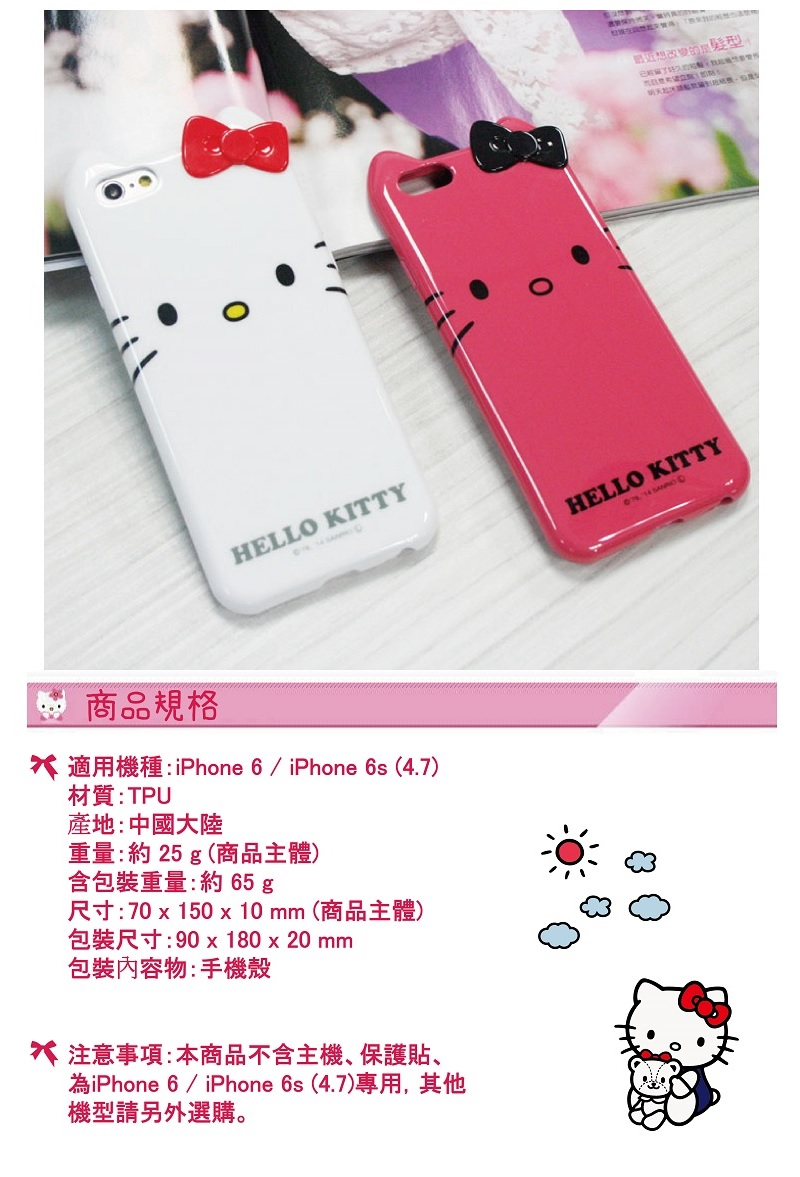GD iPhone 6 / iPhone 6s Kitty���齹�����O�@�M(�g���)-�ӫ~²����4