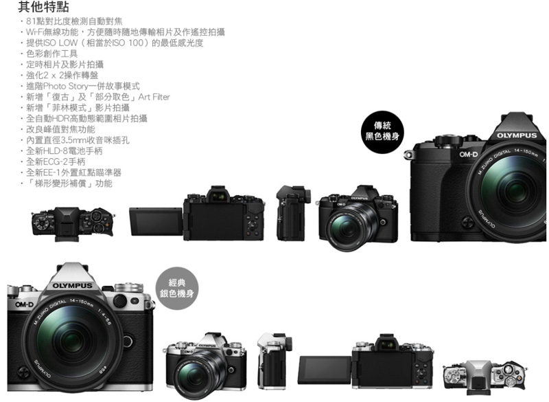 ★OLYMPUS OM-D E-M5 Mark II 14-150mm KIT (公司貨(銀)-商品簡介圖6