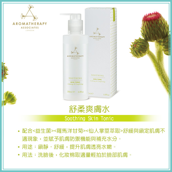 �iAA�j�άX�n����200ml (Aromatherapy Associates)-�ӫ~²����3