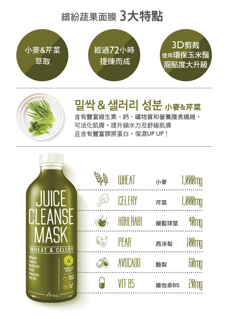 �i���Ariul�jJuice Cleanse �νw�O�㭱��20�� (�p��&���)-�ӫ~²����4