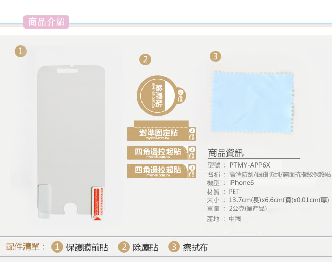 【Myshell】Apple iPhone6/6S 霧面抗指紋保護貼-2入組(前)-商品簡介圖1