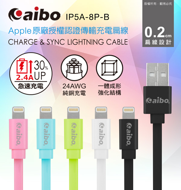 aibo Apple Lightning 8pin ��t�{�� �ǿ�R�q��u(1M)(���)-�ӫ~²����1