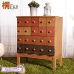 原售5980元↘【潮傢俬】【桐趣】薰衣草森林7抽實木收納櫃-方型