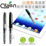 Obien 歐品漾 台灣製 兩用 高感度 電容式觸控筆 單支入(黑砂)