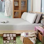 Royal Liaterie【品味空間-淺灰】100%純棉針織 單人 床包一入