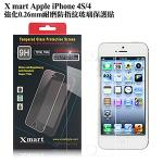 X_mart Apple iPhone 4S/4 強化0.26mm耐磨防指紋玻璃保護貼