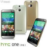 Metal-Slim HTC M8 系列 新型保護殼(真珠金)