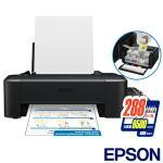 EPSON L120 超值單功能 原廠連續供墨印表機