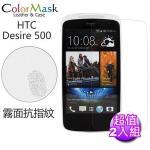 HTC Desire 500 ��ܫ�O�@�K 2�J��