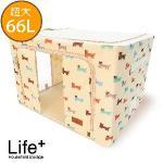 【Life Plus】日系高級鋼骨印花收納箱_66L(卡其)