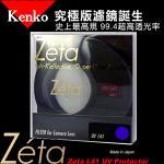 Kenko Zeta UV L41 58mm 多層鍍膜UV保護鏡 (公司貨)