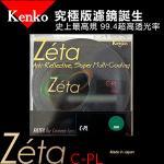 Kenko Zeta C-PL(W) 58mm 環型偏光鏡 (公司貨)