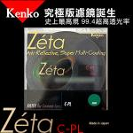 Kenko Zeta C-PL(W) 77mm 環型偏光鏡 (公司貨)