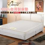 Elvira德烈斯敦 美式正三線束縛式獨立筒100%台灣製床墊--特大6X7尺