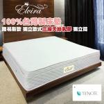 Elvira 路易斯歐 獨立歐式三線天絲乳膠獨立筒100%台灣製床墊--特大6X7尺