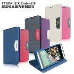 TYSON HTC Desire 610 �]�k��ϤO��½�֮M(�G�߬� )