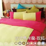 【Hua Shin】 法式馬卡龍-玫紅 單人鑽石絨三件式被套床包組