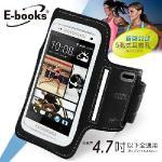★E-books N9 智慧手機4.7吋以下運動手臂套