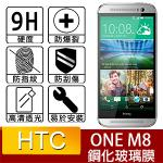 HTC ONE M8專用-9H高透明強化玻璃螢幕保護貼