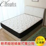 【契斯特】輕柔睡眠記憶膠蜂巢式獨立筒床墊-雙人