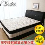 【契斯特】享受睡眠記憶膠蜂巢式獨立筒床墊-雙人