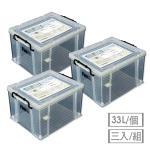 【悠生活】《全方位》耐久16型整理箱(33L/個)(三入/組)