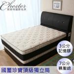 【契斯特】國璽珍寶頂級蜂巢式獨立筒床墊-雙人
