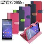�x�W�s�y FOCUSS Sony Xperia Z2a / D6563�m�i�ѥ���[��½�֮M(����)