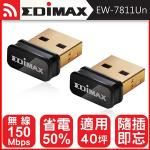 EDIMAX 訊舟 EW-7811Un 高效能隱形USB無線網路卡-2入