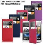 CB HTC One M7 ����ϤO��֮M(�P���)
