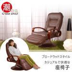 【潮傢俬】【C'est Chic】Aroma馥悅和風休閒躺椅(Brown)