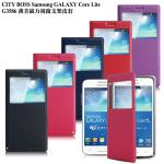 CB 三星 Galaxy Core Lite G3586 薄美磁力視窗皮套(薰衣紫)