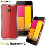Simply Design HTC Butterfly 2 透明新型保護殼