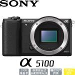 送原電 SONY A5100 ILCE-5100 數位微單相機 單機身組(公司貨)(黑)