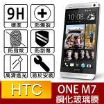 NEW HTC ONE (M7) 專用-9H高透明強化玻璃螢幕保護貼
