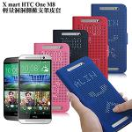 X_mart HTC One M8 ���q�}�}���Ȥ�[�֮M(�鱡��)